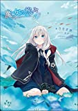 魔女の旅々10 (GAノベル)