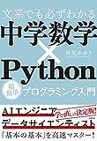 文系でも必ずわかる 中学数学×Python 超簡単プログラミング入門
