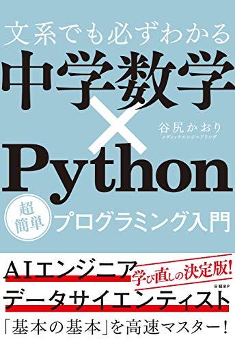 文系でも必ずわかる 中学数学×Python 超簡単プログラミング入門の詳細を見る