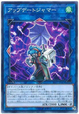 YU-GI-OH! / 10th Period / 07 Bullets / SAST-JP 045 Update Jammer