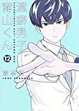 潔癖男子! 青山くん 12 (ヤングジャンプコミックス)
