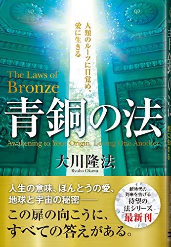 青銅の法 ―人類のルーツに目覚め、愛に生きる― (OR BOOKS)