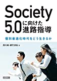 Society5.0に向けた進路指導 個別最適化時代をどう生きるか