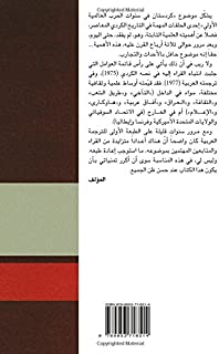 Kurdistān fī sanawāt al-Ḥarb al-'Ālamīyah al-Ūlá (Arabic Edition)