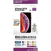 ラスタバナナ iPhone11 Pro Max XS Max フィルム 平面保護 指紋・反射防止(アンチグレア) アイフォン 液晶保護フィルム T2007IP965