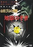 山田ゴロの怪談 地獄のぞき[DVD]