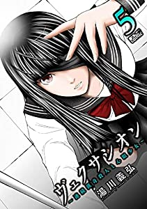 ヴェクサシオン~連続猟奇殺人と心眼少女~ : 5 (アクションコミックス)