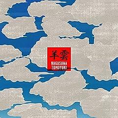 長澤知之「羊雲」のCDジャケット