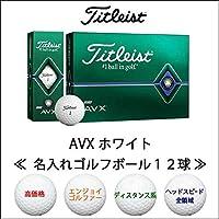 名入れ ゴルフボール タイトリスト AVX ホワイト 1ダース 12球 写真・画像印刷