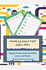 Tigrigna Hand Writing Work-Book: Letters and Words ペーパーバック