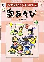 子どもがよろこぶ楽しいゲーム〈3〉歌あそび (子どもがよろこぶ楽しいゲーム 3)