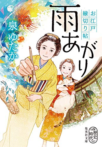雨あがり お江戸縁切り帖 (集英社文庫)