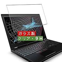 Vacfun ガラスフィルム , Lenovo ThinkPad L570 15.6インチ 向けの 有効表示エリアだけに対応する 強化ガラス フィルム 保護フィルム 保護ガラス ガラス 液晶保護フィルム