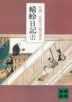 蜻蛉日記(上) (講談社文庫)