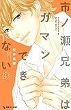 市ノ瀬兄弟はガマンできない (1) (デザートコミックス)