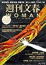 週刊文春 WOMAN vol.6  2020夏号 週刊文春WOMAN