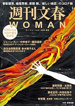 [文藝春秋]の週刊文春 WOMAN vol.6  2020夏号 週刊文春WOMAN (文春e-book)
