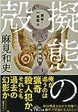 擬態の殻 刑事・一條聡士 (朝日文庫)