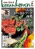 keran keran(ケランケラン)vol.9 釧路版