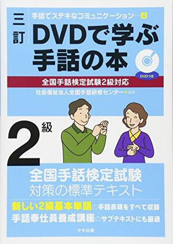 三訂 DVDで学ぶ手話の本 全国手話検定試験2級対応 (手話でステキなコミュニケーション 4)