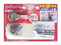 AGENT カギかえ~る 取替シリンダー LS5-LA(MIWA LA用) 防犯性の高いディンプルキーに交換できます。