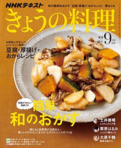 NHKテキストきょうの料理 2018年 09 月号 [雑誌]
