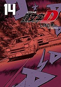 新装版 頭文字D(14) (ヤングマガジンコミックス)