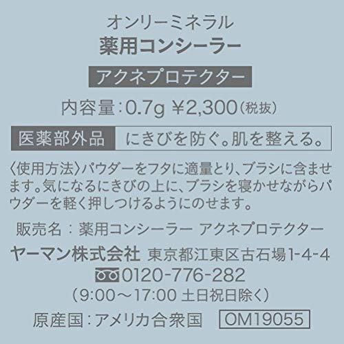オンリーミネラル(ONLYMINERALS)薬用コンシーラーアクネプロテクター0.7g