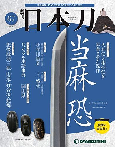 日本刀 67号 [分冊百科]