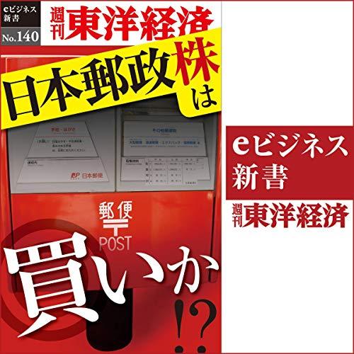 『日本郵政株は買いか!?(週刊東洋経済eビジネス新書No.140)』のカバーアート