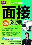 マンガで再現!面接対策2012年度版 (日経就職シリーズ)