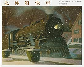 The Polar Express (Chinese Edition)