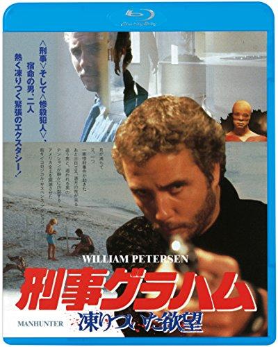 刑事グラハム/凍りついた欲望 Blu-ray