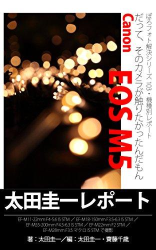 Boro Foto Kaiketsu Series collection Reports 103 Canon EOS M5 Ota Keiichi Reports (Japanese Edition)