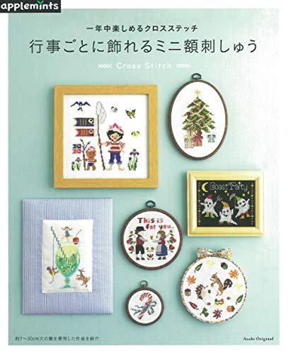 一年中楽しめるクロスステッチ 行事ごとに飾れるミニ額刺しゅう (アサヒオリジナル)