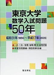 東京大学 数学 入試問題50年―昭和31年(1956)~平成17年(2005) ・過去問