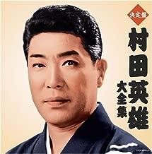 決定盤 村田英雄大全集