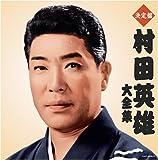 決定盤 村田英雄大全集 - 村田英雄, 南葉二, 佐伯亮