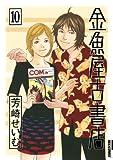 金魚屋古書店(10) (IKKI COMIX)