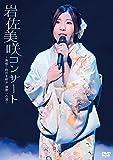 岩佐美咲コンサート~熱唱!時代を結ぶ演歌への道~[DVD]