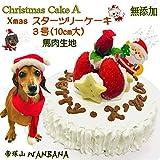 ご予約受付中!犬用のクリスマスケーキ A Xmas スターツリー cake 馬肉 生地 3号 サイズ 10cm (12月21日以降ご到着) 単品 無添加 ミニ アレルギー 帝塚山 WANBANA ワンバナ