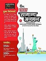 Tricky Samanya Adhyayan (Rapid Series) (CB058)