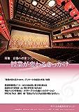 季刊「音楽鑑賞教育」 (20) 2015年01月号 授業が変わるきかっけ [雑誌]