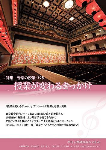 季刊「音楽鑑賞教育」 (20) 2015年01月号 授業が変わるきかっけ [雑誌]の詳細を見る