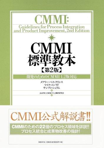 CMMI標準教本 第2版 開発のためのCMMI 1.2版対応