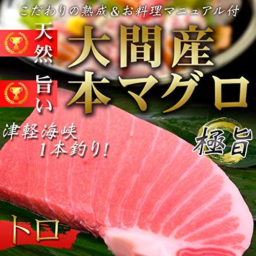 【北海道水産】本マグロ/トロのブロック1kg前後/お寿司/お刺身/一本釣り漁師直送