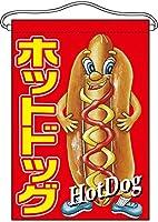 ホットドッグ キャラクター 吊下旗 No.63064(受注生産)