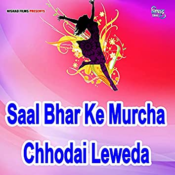 Saal Bhar Ke Murcha Chhodai Leweda