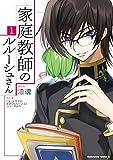 家庭教師のルルーシュさん(1) (角川コミックス・エース)