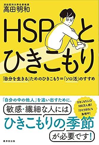 HSPとひきこもり 「自分を生きる」ためのひきこもり=「ソロ活」のすすめ